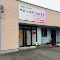 那須塩原市にある障害福祉サービス事業所の心桜(こはる)福祉会