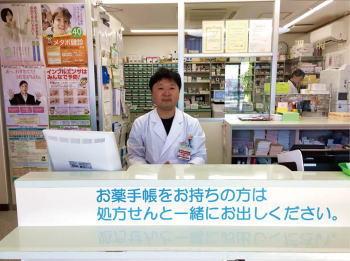 ひまわり薬局阿波町店」さん
